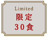 limited 限定 30食